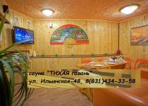 Сауна Тихая гавань Нижний Новгород, Ильинская, 48