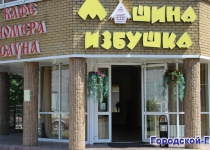 Сауна в ГК Машина избушка Нижний Новгород, Бор, ул. Куйбышева, 28 фотогалерея