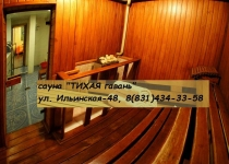 Баня Тихая Гавань в Нижнем Новгороде, Ильинская, 48 фотогалерея