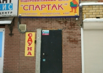 Сауна Спартак Нижний Новгород, Заярская ул., 18 фотогалерея
